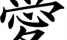 Jak Zrobić Sobie Tatuaż Z Japońskim Znakiem Moda I Uroda Porady